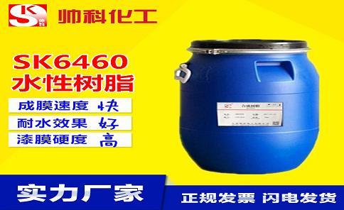 如何提高水性树脂涂料的耐水性?