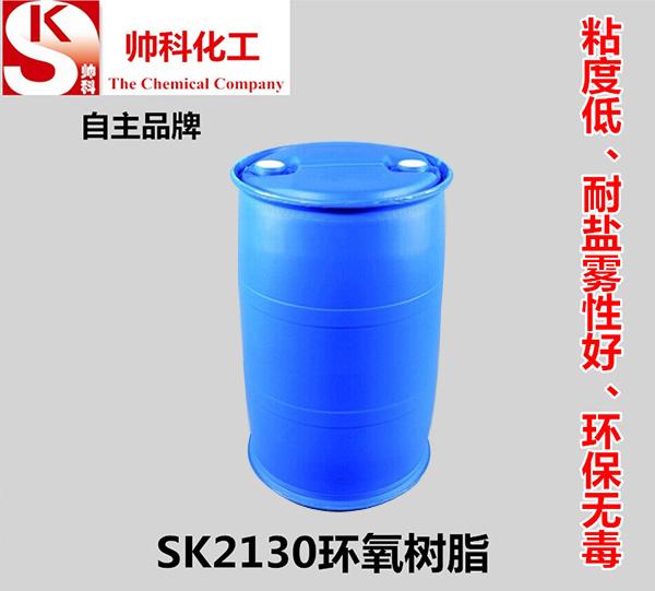 SK2130水性环氧树脂
