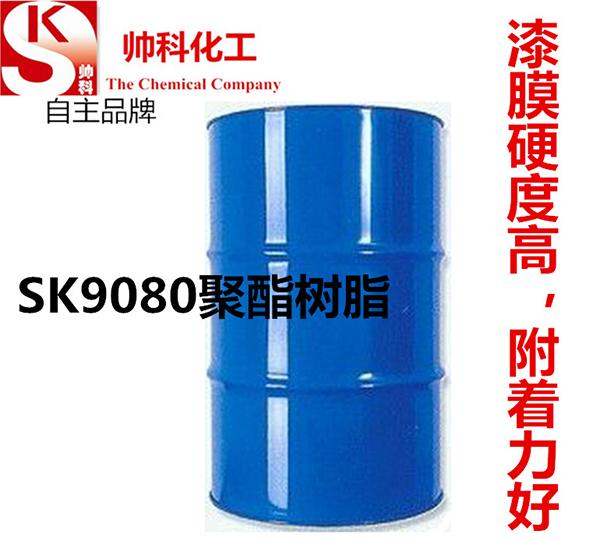 SK9080聚酯树脂