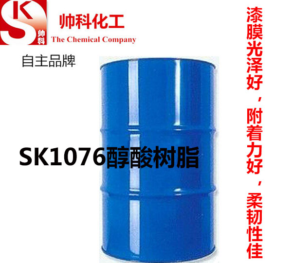 SK1076醇酸树脂