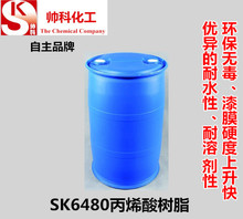 SK6480水性丙烯酸树脂