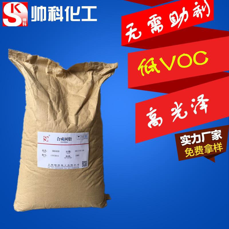 SK6450固体丙烯酸树脂