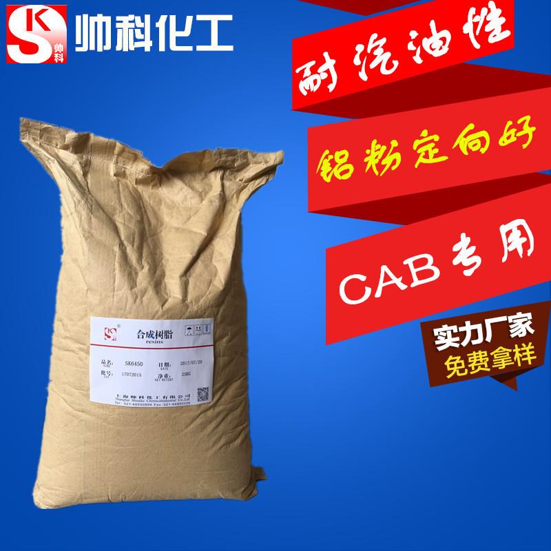 SK6080-CAB固体丙烯酸树脂