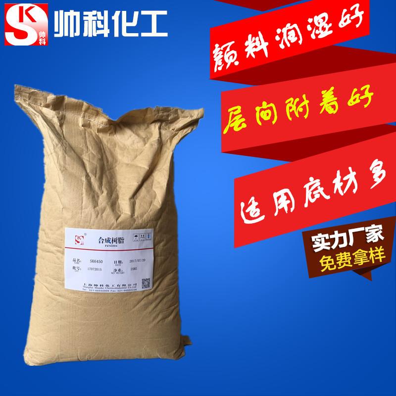 SK6416固体丙烯酸树脂
