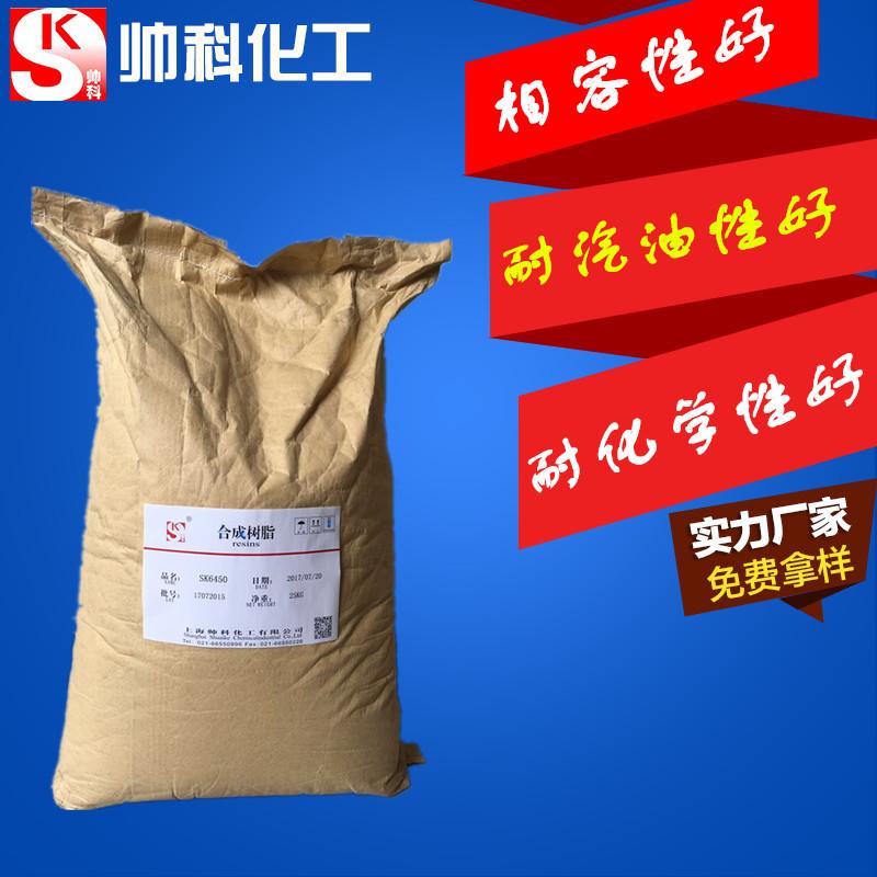 SK6473固体丙烯酸树脂